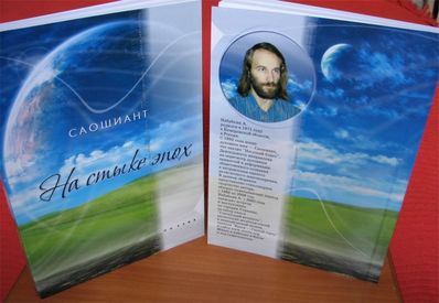 Приобрести сборник стихов